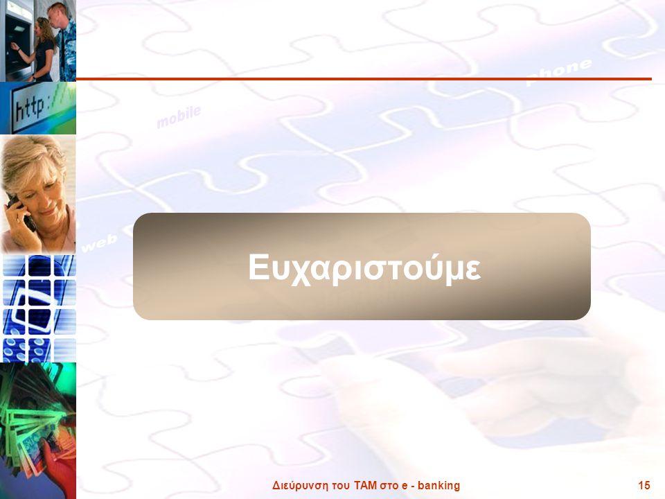 Διεύρυνση του ΤΑΜ στο e - banking15 Ευχαριστούμε
