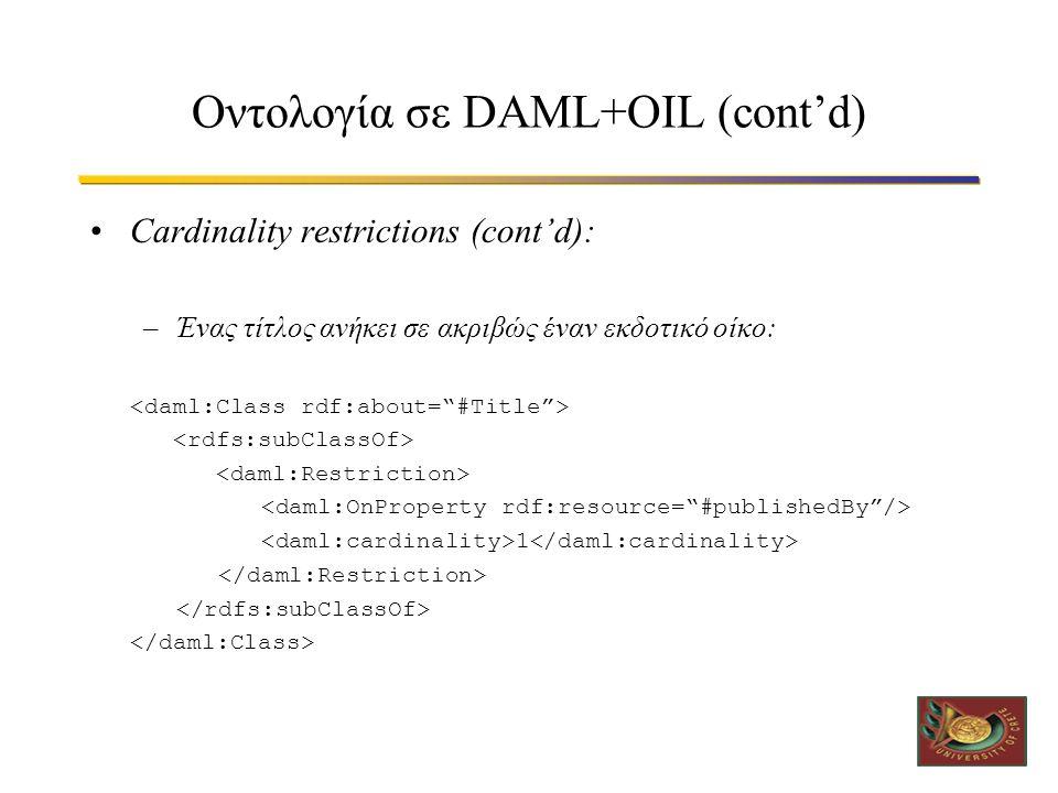 Οντολογία σε DAML+OIL (cont'd) •Cardinality restrictions (cont'd): –Ένας τίτλος ανήκει σε ακριβώς έναν εκδοτικό οίκο: 1