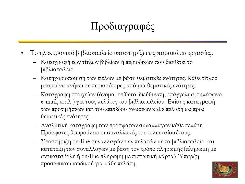 Προδιαγραφές •Το ηλεκτρονικό βιβλιοπωλείο υποστηρίζει τις παρακάτω εργασίες: –Καταγραφή των τίτλων βιβλίων ή περιοδικών που διαθέτει το βιβλιοπωλείο.