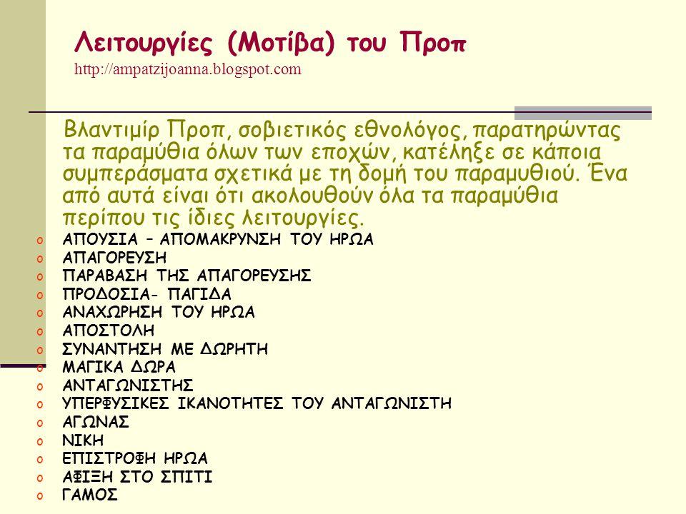 Λειτουργίες (Μοτίβα) του Προπ http://ampatzijoanna.blogspot.com Βλαντιμίρ Προπ, σοβιετικός εθνολόγος, παρατηρώντας τα παραμύθια όλων των εποχών, κατέληξε σε κάποια συμπεράσματα σχετικά με τη δομή του παραμυθιού.