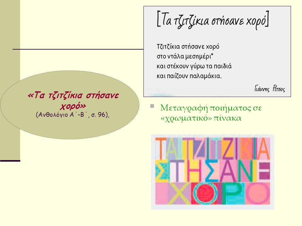 «Τα τζιτζίκια στήσανε χορό» (Ανθολόγιο Α΄-Β΄, σ. 96),  Μεταγραφή ποιήματος σε «χρωματικό» πίνακα