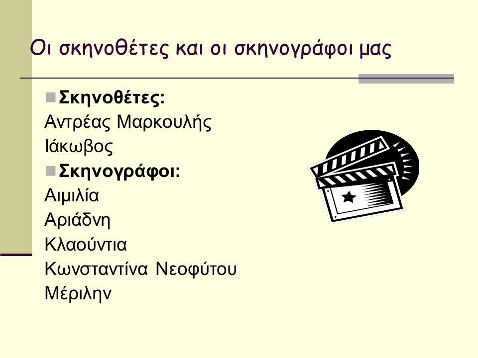 Οι σκηνοθέτες και οι σκηνογράφοι μας  Σκηνοθέτες: Αντρέας Μαρκουλής Ιάκωβος  Σκηνογράφοι: Αιμιλία Αριάδνη Κλαούντια Κωνσταντίνα Νεοφύτου Μέριλην