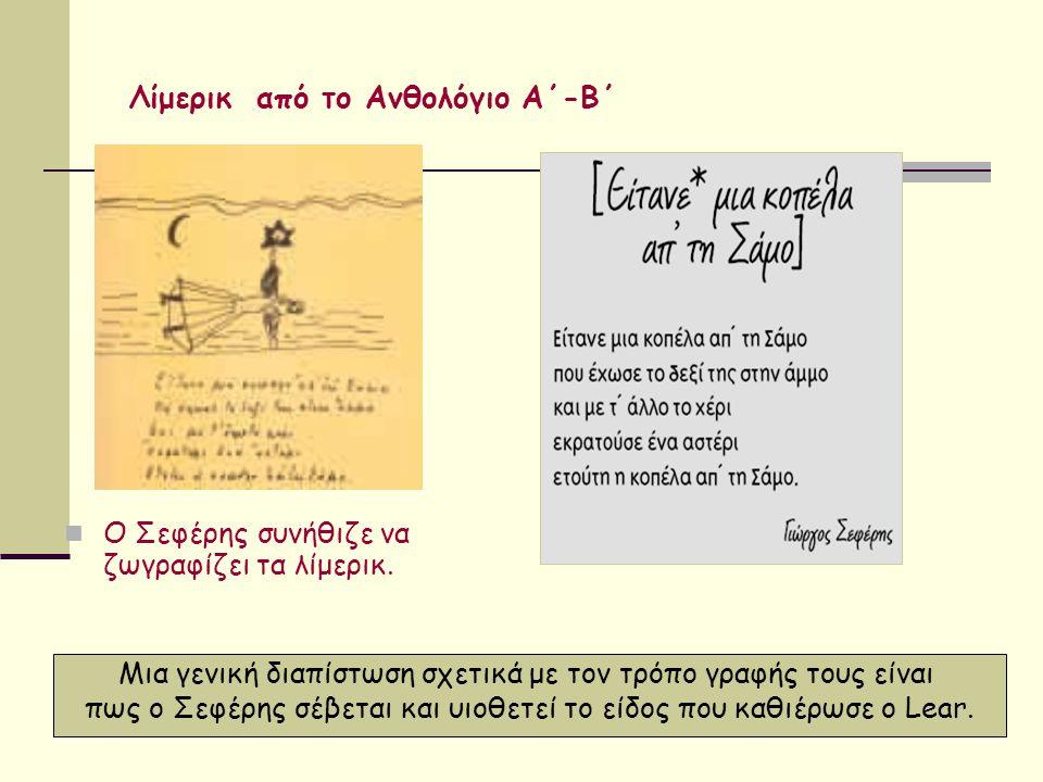 Λίμερικ από το Ανθολόγιο Α΄-Β΄  Ο Σεφέρης συνήθιζε να ζωγραφίζει τα λίμερικ.