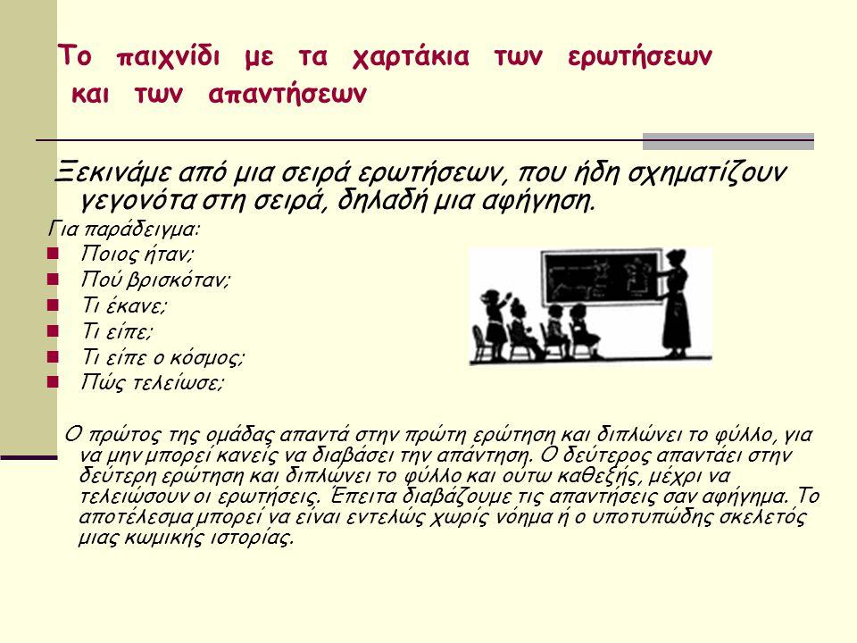ΒΙΒΛΙΟΓΡΑΦΙΑ- ΑΝΑΦΟΡΕΣ  Σημειώσεις από το σεμινάριο του Παιδαγωγικού Ινστιτούτου «Διδακτική της λογοτεχνίας στη Δημοτική Εκπαίδευση, θεωρία και πράξη» (Μαρία Παπαλεοντίου)  ΑΝΑΛΥΤΙΚΟ ΠΡΟΓΡΑΜΜΑ ΣΠΟΥΔΩΝ (ΑΠΣ) της Ελληνικής Γλώσσας για το Δημοτικό Σχολείο 2003 ΦΕΚ 303 τευχ.