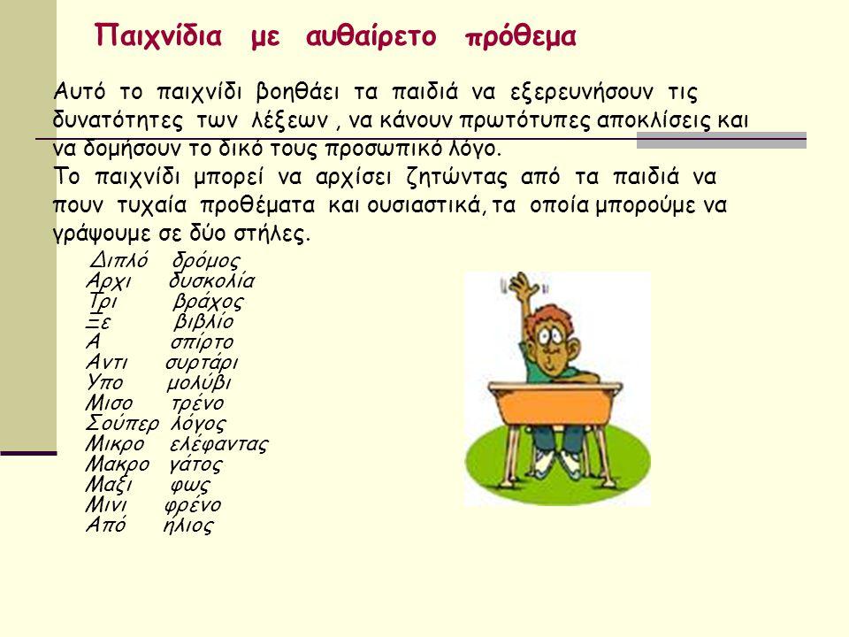 Παιχνίδια με αυθαίρετο πρόθεμα Αυτό το παιχνίδι βοηθάει τα παιδιά να εξερευνήσουν τις δυνατότητες των λέξεων, να κάνουν πρωτότυπες αποκλίσεις και να δομήσουν το δικό τους προσωπικό λόγο.