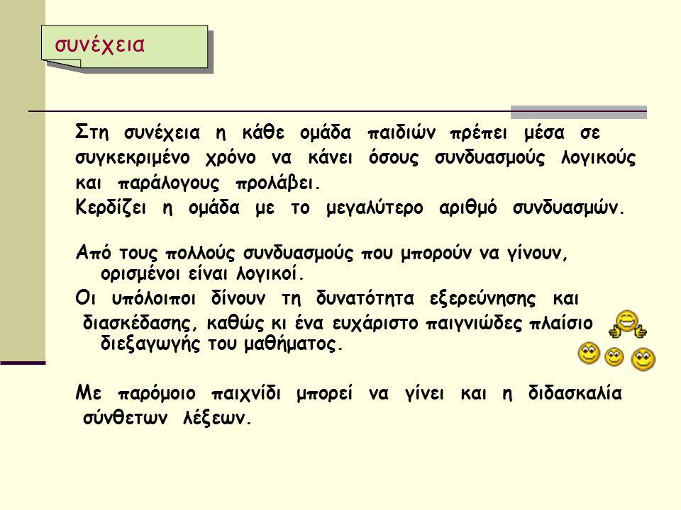 Ο Τζιάνι Ροντάρι προτείνει Τη δημιουργία μιας τράπουλας, που βασίζεται στις λεγόμενες «λειτουργίες» του Προπ.