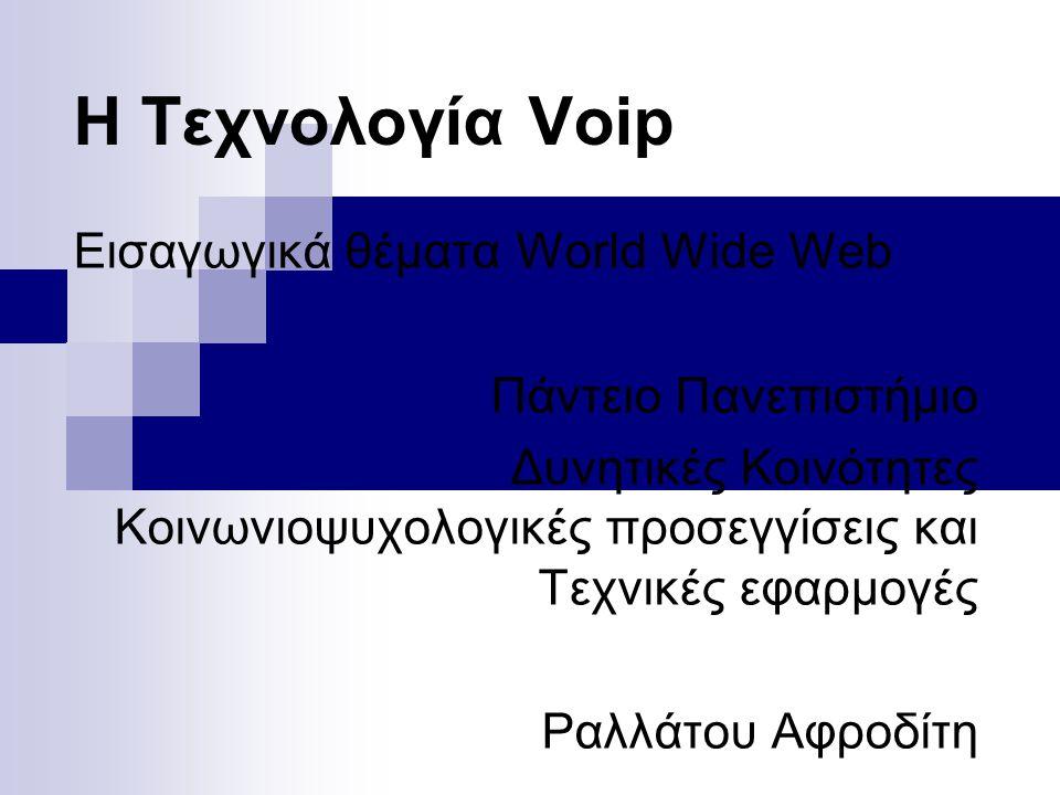 H Τεχνολογία Voip Εισαγωγικά θέματα World Wide Web Πάντειο Πανεπιστήμιο Δυνητικές Κοινότητες Κοινωνιοψυχολογικές προσεγγίσεις και Τεχνικές εφαρμογές Ρ