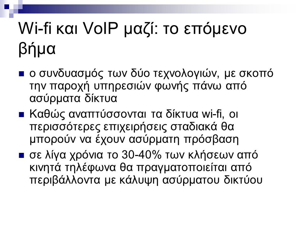 Wi-fi και VoIP μαζί: το επόμενο βήμα  ο συνδυασμός των δύο τεχνολογιών, με σκοπό την παροχή υπηρεσιών φωνής πάνω από ασύρματα δίκτυα  Καθώς αναπτύσσ