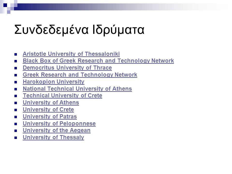 Συνδεδεμένα Ιδρύματα  Aristotle University of Thessaloniki Aristotle University of Thessaloniki  Black Box of Greek Research and Technology Network