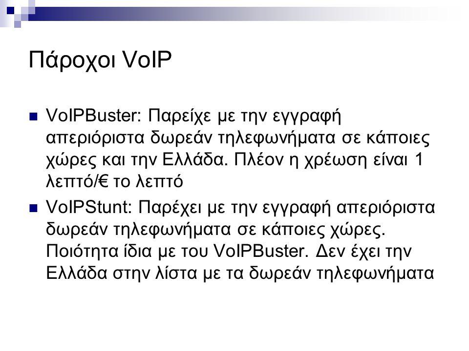 Πάροχοι VoIP  VoIPBuster: Παρείχε με την εγγραφή απεριόριστα δωρεάν τηλεφωνήματα σε κάποιες χώρες και την Ελλάδα. Πλέον η χρέωση είναι 1 λεπτό/€ το λ