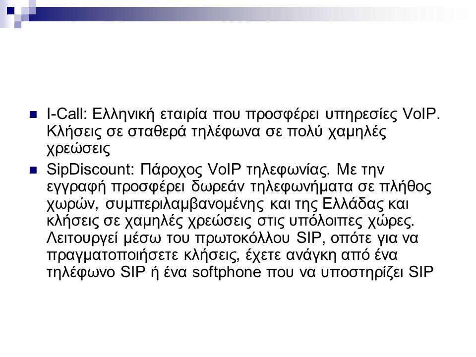  I-Call: Ελληνική εταιρία που προσφέρει υπηρεσίες VoIP. Κλήσεις σε σταθερά τηλέφωνα σε πολύ χαμηλές χρεώσεις  SipDiscount: Πάροχος VoIP τηλεφωνίας.