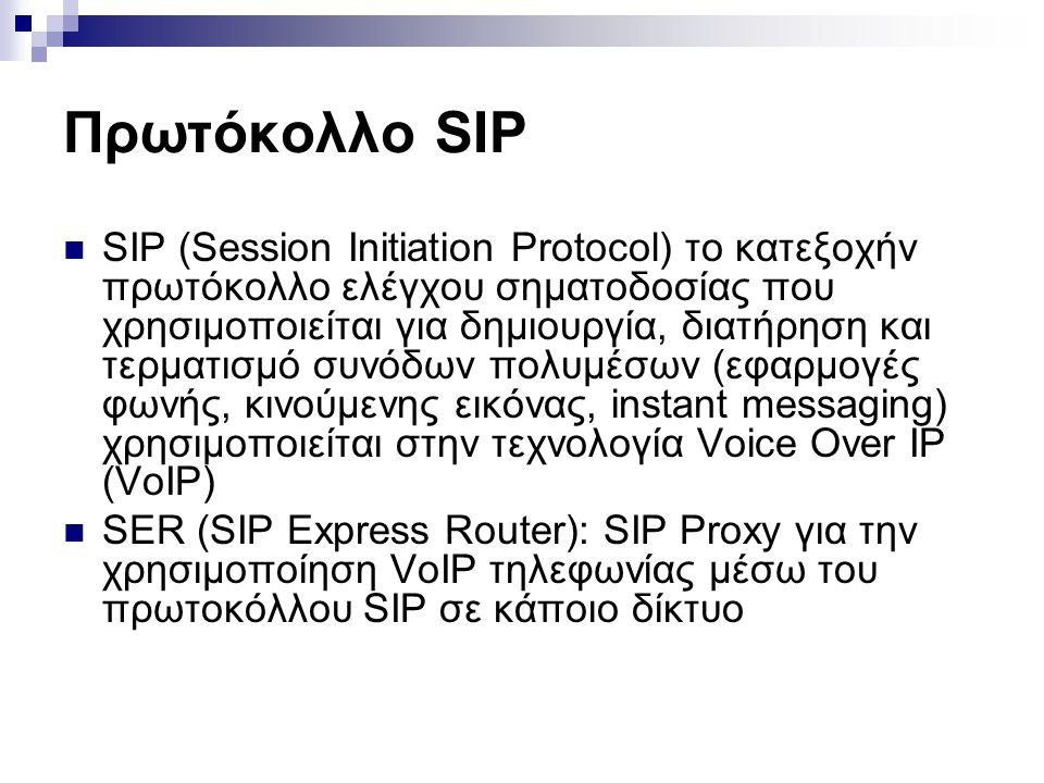 Πρωτόκολλο SIP  SIP (Session Initiation Protocol) το κατεξοχήν πρωτόκολλο ελέγχου σηματοδοσίας που χρησιμοποιείται για δημιουργία, διατήρηση και τερμ