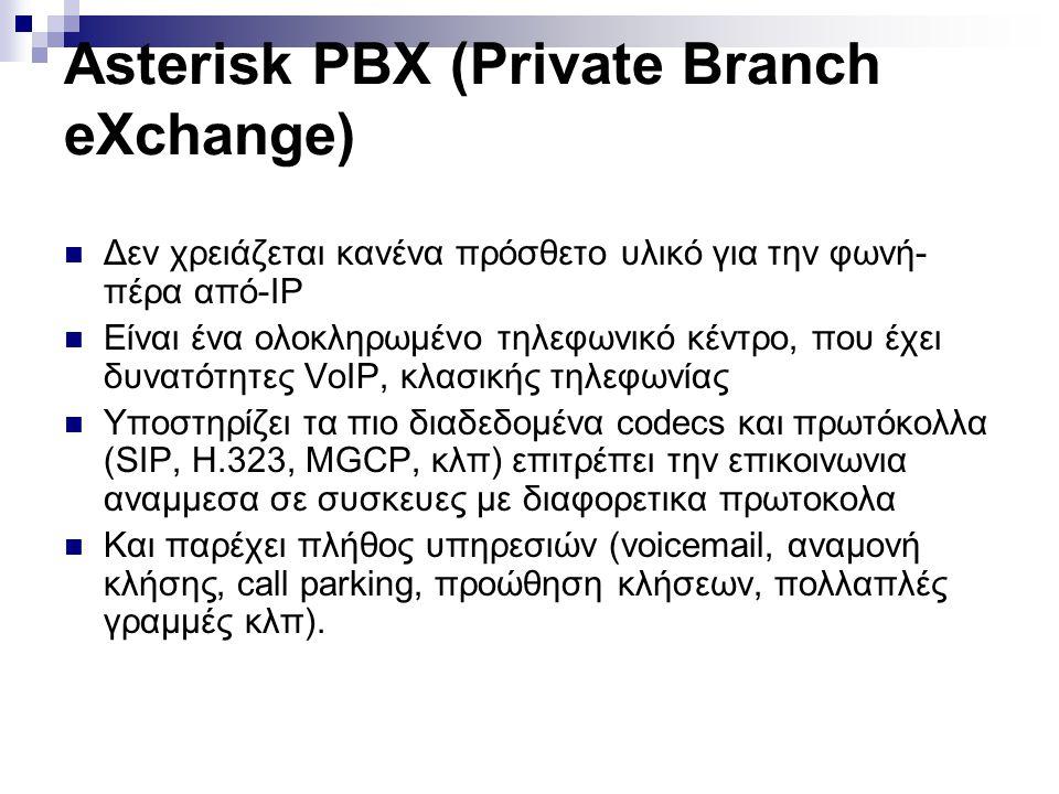 Asterisk PBX (Private Branch eXchange)  Δεν χρειάζεται κανένα πρόσθετο υλικό για την φωνή- πέρα από-IP  Είναι ένα ολοκληρωμένο τηλεφωνικό κέντρο, πο