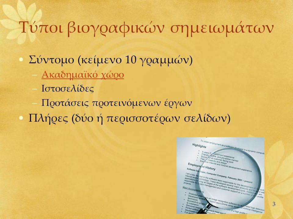 4 Πρότυπα •Microsoft Office Word > Γενικά Πρότυπα>Άλλα έγραφα •http://www.cvtips.com/resumes-and- cvs/cv-example.htmlhttp://www.cvtips.com/resumes-and- cvs/cv-example.html •http://europass.oeek.gr/index.php?option= com_content&task=view&id=13&Itemid=3 5