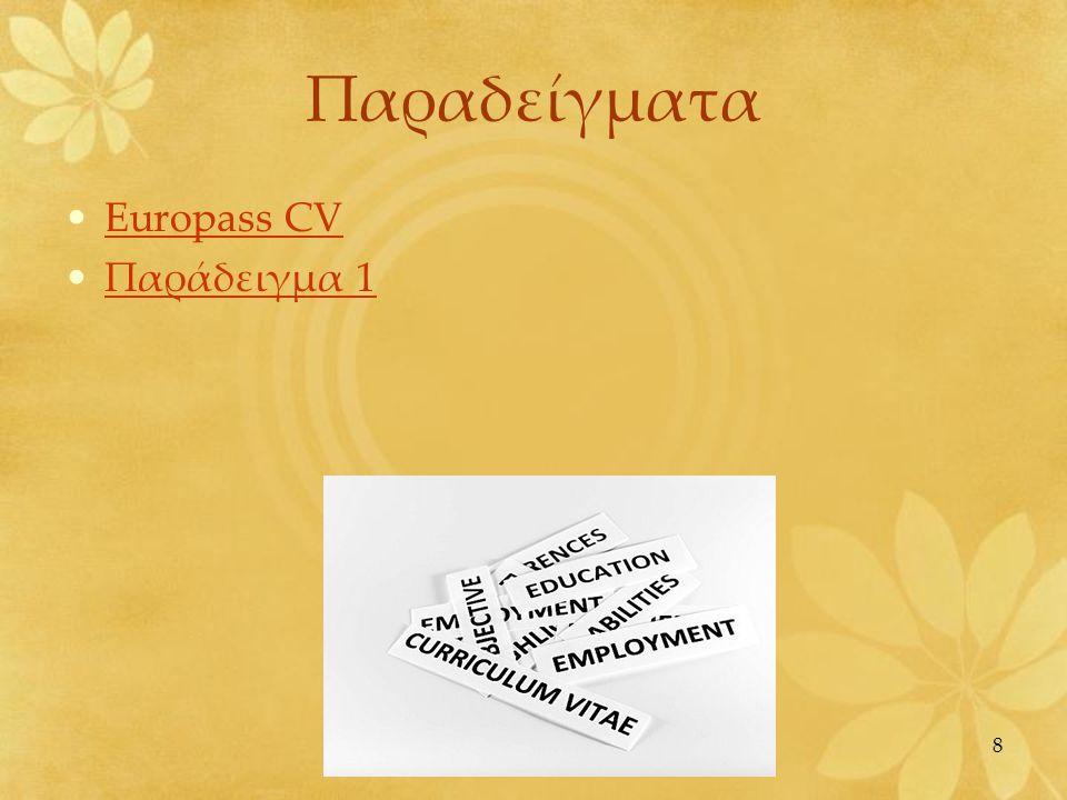 8 Παραδείγματα •Europass CVEuropass CV •Παράδειγμα 1Παράδειγμα 1