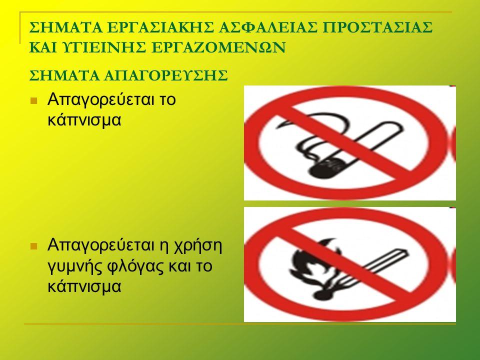ΣΗΜΑΤΑ ΑΠΑΓΟΡΕΥΣΗΣ  Απαγορεύεται η διέλευση πεζών  Απαγορεύεται η κατάσβεση με νερό
