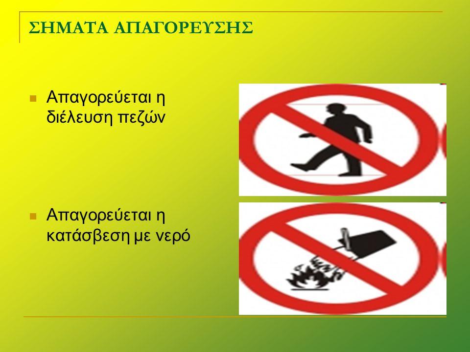 ΣΗΜΑΤΑ ΑΠΑΓΟΡΕΥΣΗΣ  Μη πόσιμο νερό  Απαγορεύεται η είσοδος στους μη έχοντες ειδική άδεια