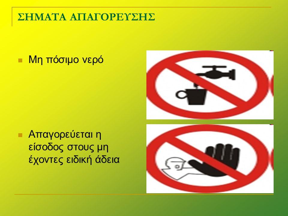 ΣΗΜΑΤΑ ΑΠΑΓΟΡΕΥΣΗΣ  Απαγορεύεται η διέλευση στα οχήματα διακίνησης φορτίων  Μην αγγίζετε