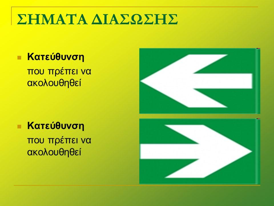 ΣΗΜΑΤΑ ΔΙΑΣΩΣΗΣ  Κατεύθυνση που πρέπει να ακολουθηθεί  Οδός διαφυγής / Έξοδος κινδύνου