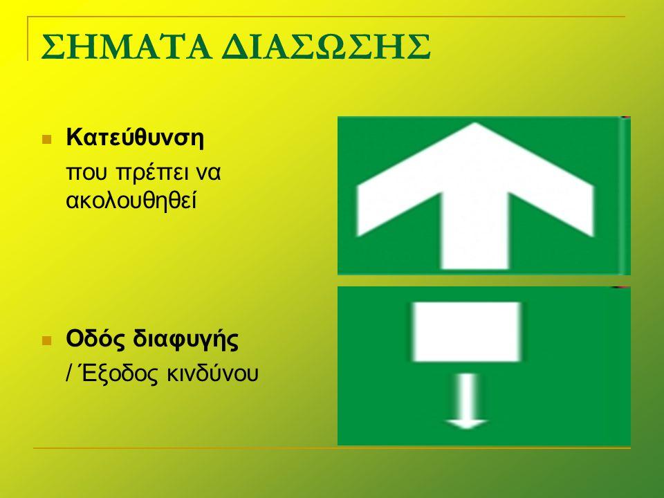 ΣΗΜΑΤΑ ΔΙΑΣΩΣΗΣ  Όδός διαφυγής / Έξοδος κινδύνου  Όδός διαφυγής / Έξοδος κινδύνου