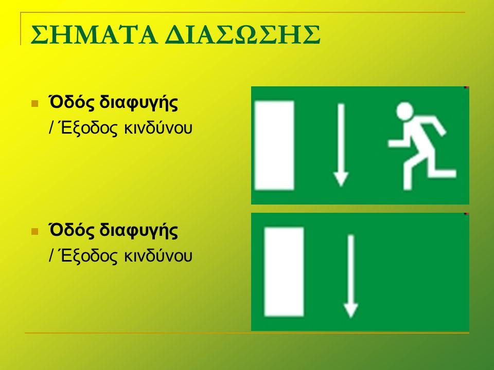 ΣΗΜΑΤΑ ΥΠΟΧΡΕΩΣΗΣ  Γενική υποχρέωση (συνοδευόμενη ενδεχομένως από πρόσθετη πινακίδα