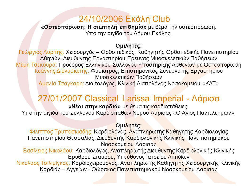 24/10/2006 Εκάλη Club «Οστεοπόρωση: Η σιωπηλή επιδημία» με θέμα την οστεοπόρωση. Υπό την αιγίδα του Δήμου Εκάλης. Ομιλητές: Γεώργιος Λυρίτης: Χειρουργ