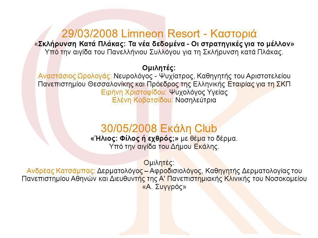 29/03/2008 Limneon Resort - Καστοριά «Σκλήρυνση Κατά Πλάκας: Τα νέα δεδομένα - Οι στρατηγικές για το μέλλον» Υπό την αιγίδα του Πανελλήνιου Συλλόγου γ