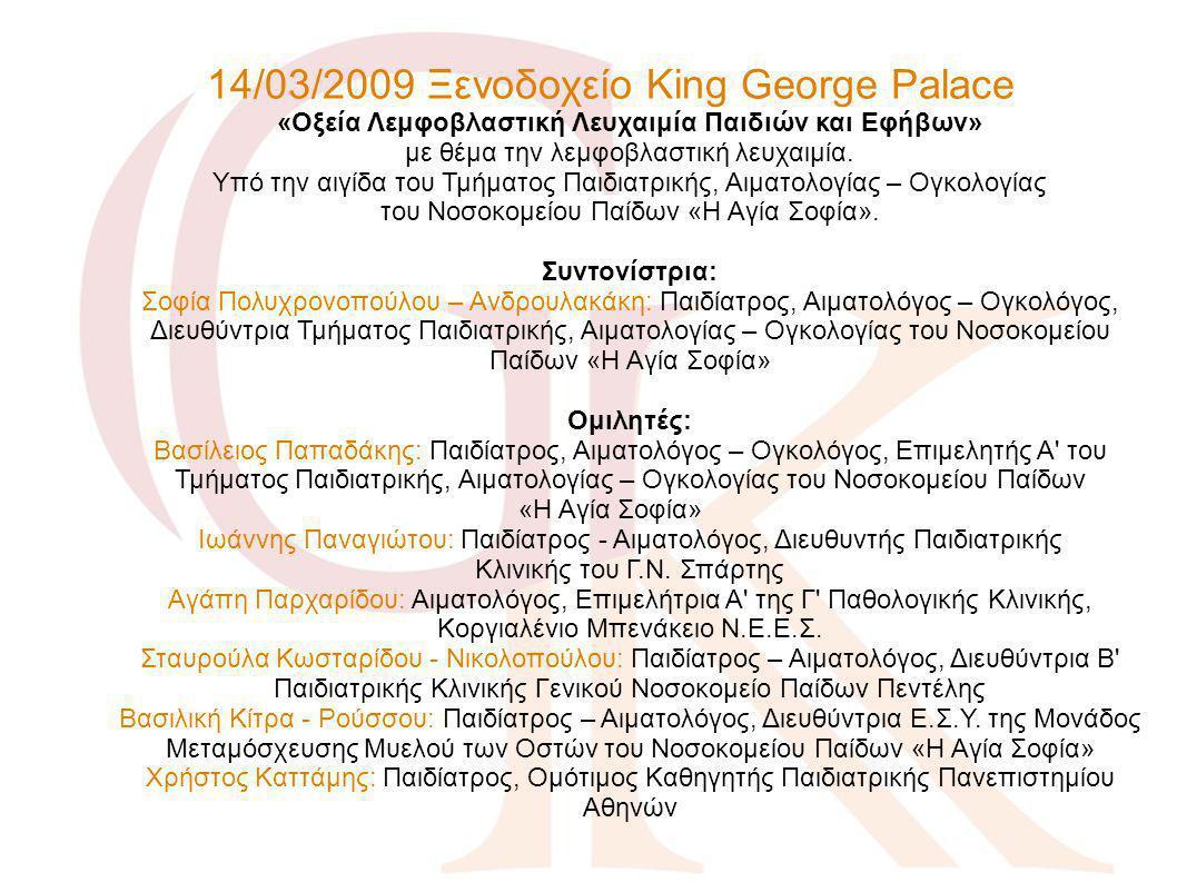 14/03/2009 Ξενοδοχείο King George Palace «Οξεία Λεμφοβλαστική Λευχαιμία Παιδιών και Εφήβων» με θέμα την λεμφοβλαστική λευχαιμία. Υπό την αιγίδα του Τμ