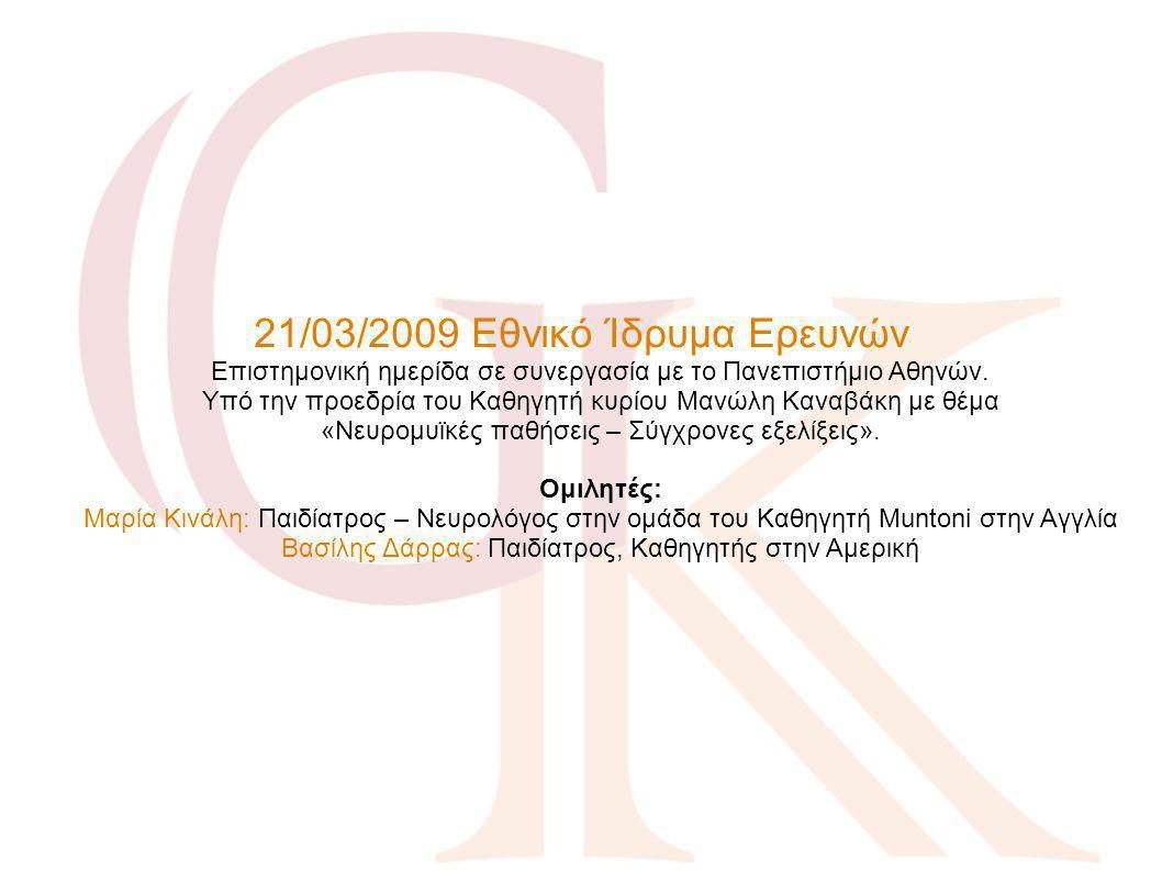 21/03/2009 Εθνικό Ίδρυμα Ερευνών Επιστημονική ημερίδα σε συνεργασία με το Πανεπιστήμιο Αθηνών. Υπό την προεδρία του Καθηγητή κυρίου Μανώλη Καναβάκη με