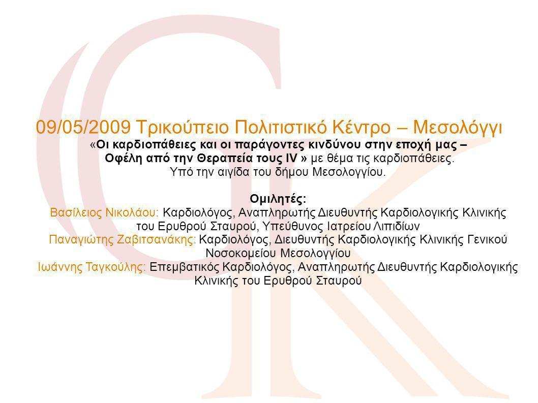 09/05/2009 Τρικούπειο Πολιτιστικό Κέντρο – Μεσολόγγι «Οι καρδιοπάθειες και οι παράγοντες κινδύνου στην εποχή μας – Οφέλη από την Θεραπεία τους IV » με