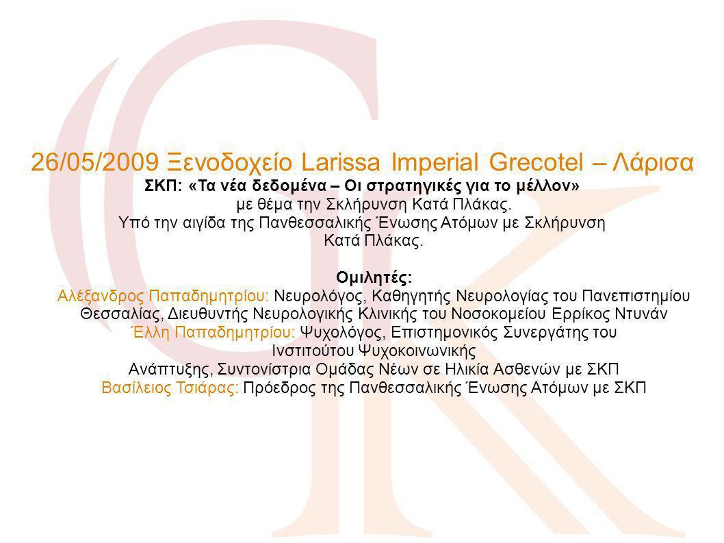26/05/2009 Ξενοδοχείο Larissa Imperial Grecotel – Λάρισα ΣΚΠ: «Τα νέα δεδομένα – Οι στρατηγικές για το μέλλον» με θέμα την Σκλήρυνση Κατά Πλάκας. Υπό