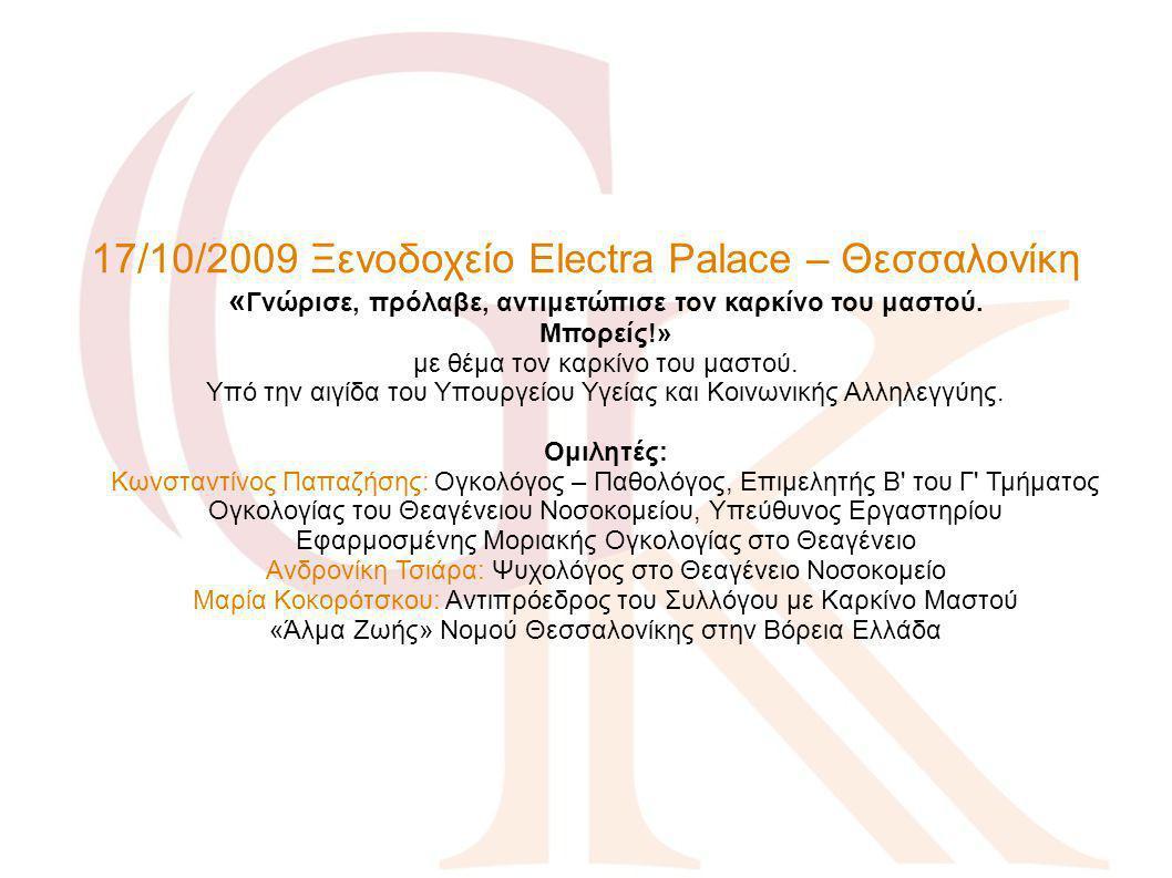 17/10/2009 Ξενοδοχείο Electra Palace – Θεσσαλονίκη « Γνώρισε, πρόλαβε, αντιμετώπισε τον καρκίνο του μαστού. Μπορείς!» με θέμα τον καρκίνο του μαστού.