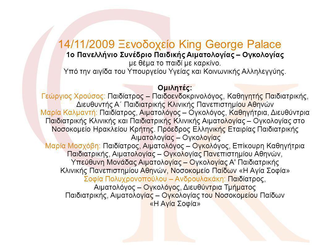 14/11/2009 Ξενοδοχείο King George Palace 1ο Πανελλήνιο Συνέδριο Παιδικής Αιματολογίας – Ογκολογίας με θέμα το παιδί με καρκίνο. Υπό την αιγίδα του Υπο