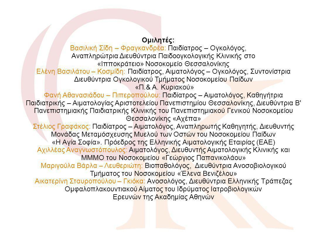 Ομιλητές: Βασιλική Σίδη – Φραγκανδρέα: Παιδίατρος – Ογκολόγος, Αναπληρώτρια Διευθύντρια Παιδοογκολογικής Κλινικής στο «Ιπποκράτειο» Νοσοκομείο Θεσσαλο