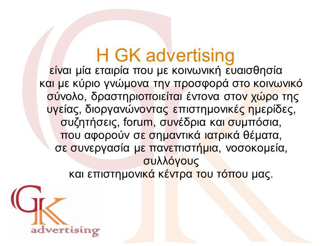 Η GK advertising είναι μία εταιρία που με κοινωνική ευαισθησία και με κύριο γνώμονα την προσφορά στο κοινωνικό σύνολο, δραστηριοποιείται έντονα στον χ