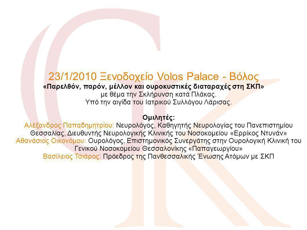 23/1/2010 Ξενοδοχείο Volos Palace - Βόλος «Παρελθόν, παρόν, μέλλον και ουροκυστικές διαταραχές στη ΣΚΠ» με θέμα την Σκλήρυνση κατά Πλάκας. Υπό την αιγ