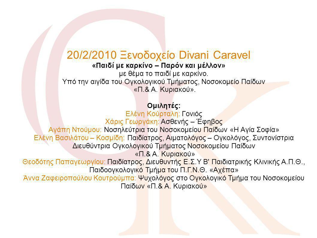 20/2/2010 Ξενοδοχείο Divani Caravel «Παιδί με καρκίνο – Παρόν και μέλλον» με θέμα το παιδί με καρκίνο. Υπό την αιγίδα του Ογκολογικού Τμήματος, Νοσοκο