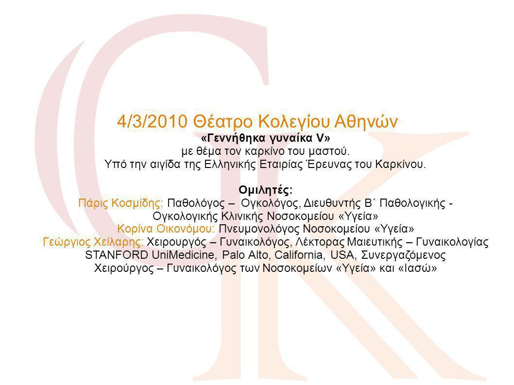 4/3/2010 Θέατρο Κολεγίου Αθηνών «Γεννήθηκα γυναίκα V» με θέμα τον καρκίνο του μαστού. Υπό την αιγίδα της Ελληνικής Εταιρίας Έρευνας του Καρκίνου. Ομιλ
