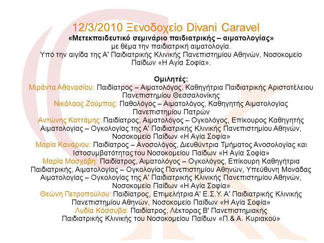 12/3/2010 Ξενοδοχείο Divani Caravel «Μετεκπαιδευτικό σεμινάριο παιδιατρικής – αιματολογίας» με θέμα την παιδιατρική αιματολογία. Υπό την αιγίδα της Α'