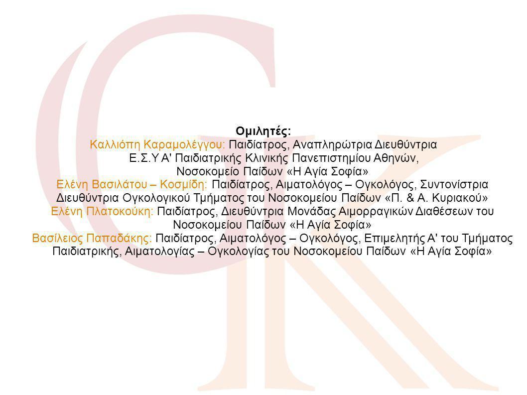 Ομιλητές: Καλλιόπη Καραμολέγγου: Παιδίατρος, Αναπληρώτρια Διευθύντρια Ε.Σ.Υ Α' Παιδιατρικής Κλινικής Πανεπιστημίου Αθηνών, Νοσοκομείο Παίδων «Η Αγία Σ