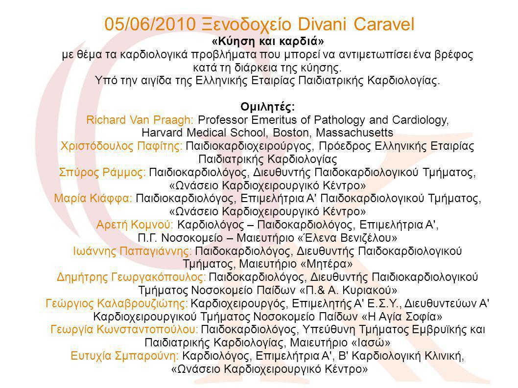 05/06/2010 Ξενοδοχείο Divani Caravel «Κύηση και καρδιά» με θέμα τα καρδιολογικά προβλήματα που μπορεί να αντιμετωπίσει ένα βρέφος κατά τη διάρκεια της
