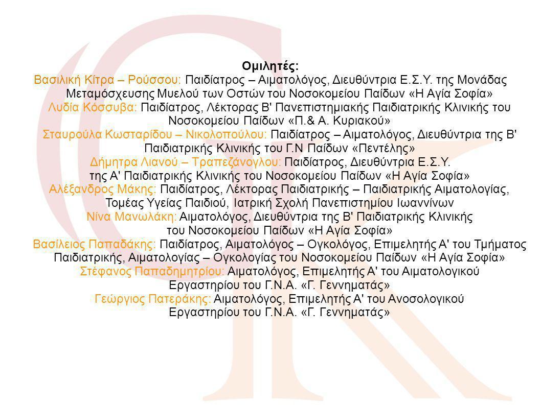 Ομιλητές: Βασιλική Κίτρα – Ρούσσου: Παιδίατρος – Αιματολόγος, Διευθύντρια Ε.Σ.Υ. της Μονάδας Μεταμόσχευσης Μυελού των Οστών του Νοσοκομείου Παίδων «Η