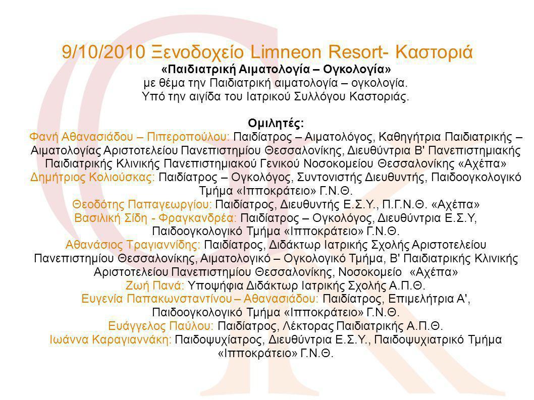 9/10/2010 Ξενοδοχείο Limneon Resort- Καστοριά «Παιδιατρική Αιματολογία – Ογκολογία» με θέμα την Παιδιατρική αιματολογία – ογκολογία. Υπό την αιγίδα το