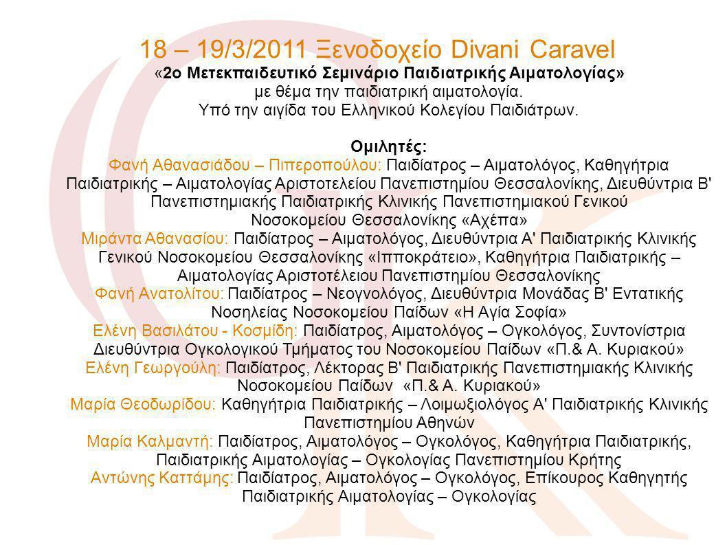 18 – 19/3/2011 Ξενοδοχείο Divani Caravel «2ο Μετεκπαιδευτικό Σεμινάριο Παιδιατρικής Αιματολογίας» με θέμα την παιδιατρική αιματολογία. Υπό την αιγίδα