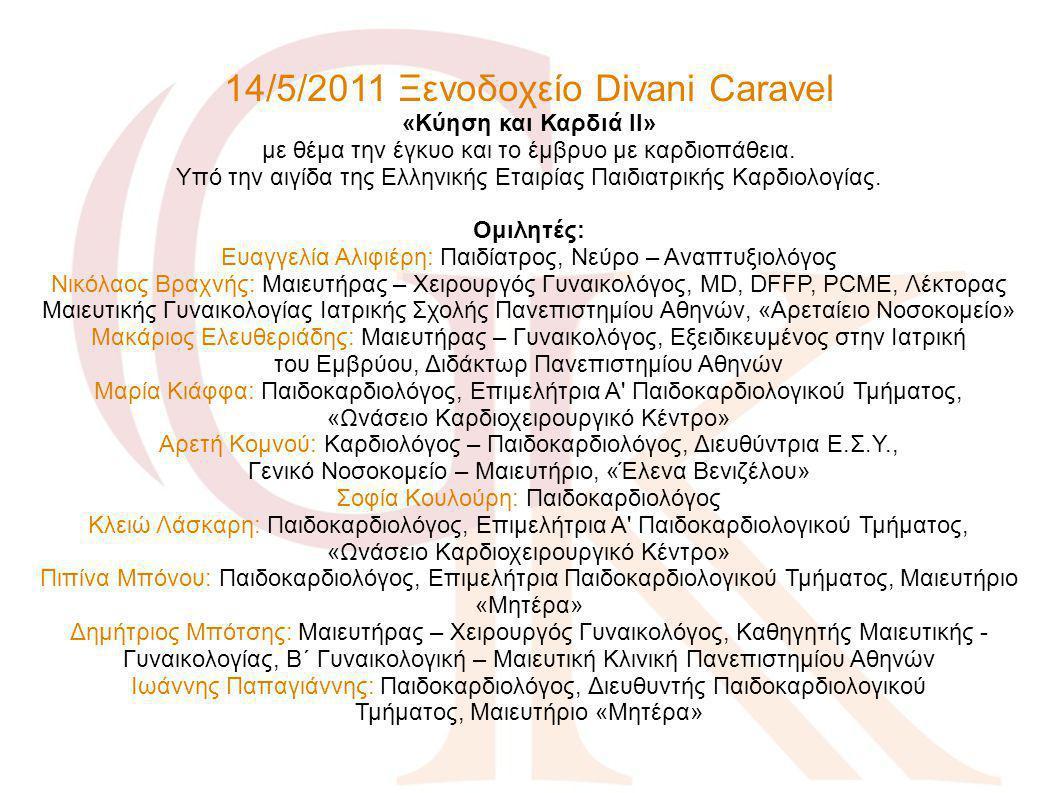14/5/2011 Ξενοδοχείο Divani Caravel «Κύηση και Καρδιά II» με θέμα την έγκυο και το έμβρυο με καρδιοπάθεια. Υπό την αιγίδα της Ελληνικής Εταιρίας Παιδι