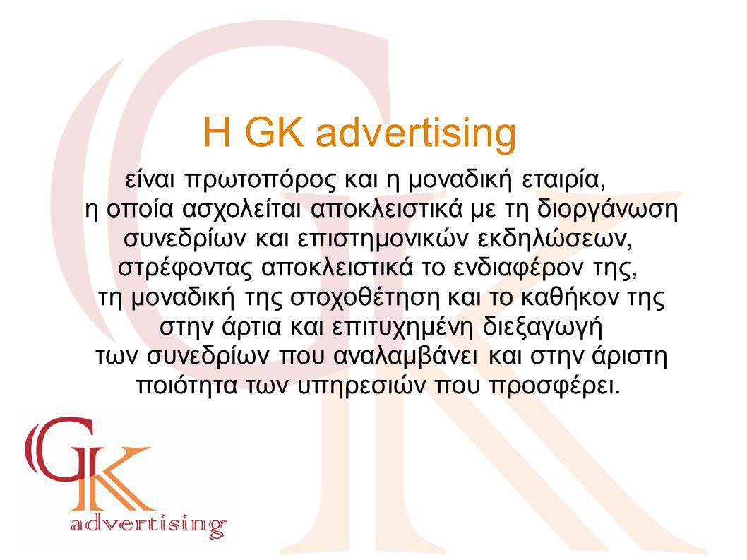 Η GK advertising είναι πρωτοπόρος και η μοναδική εταιρία, η οποία ασχολείται αποκλειστικά με τη διοργάνωση συνεδρίων και επιστημονικών εκδηλώσεων, στρ