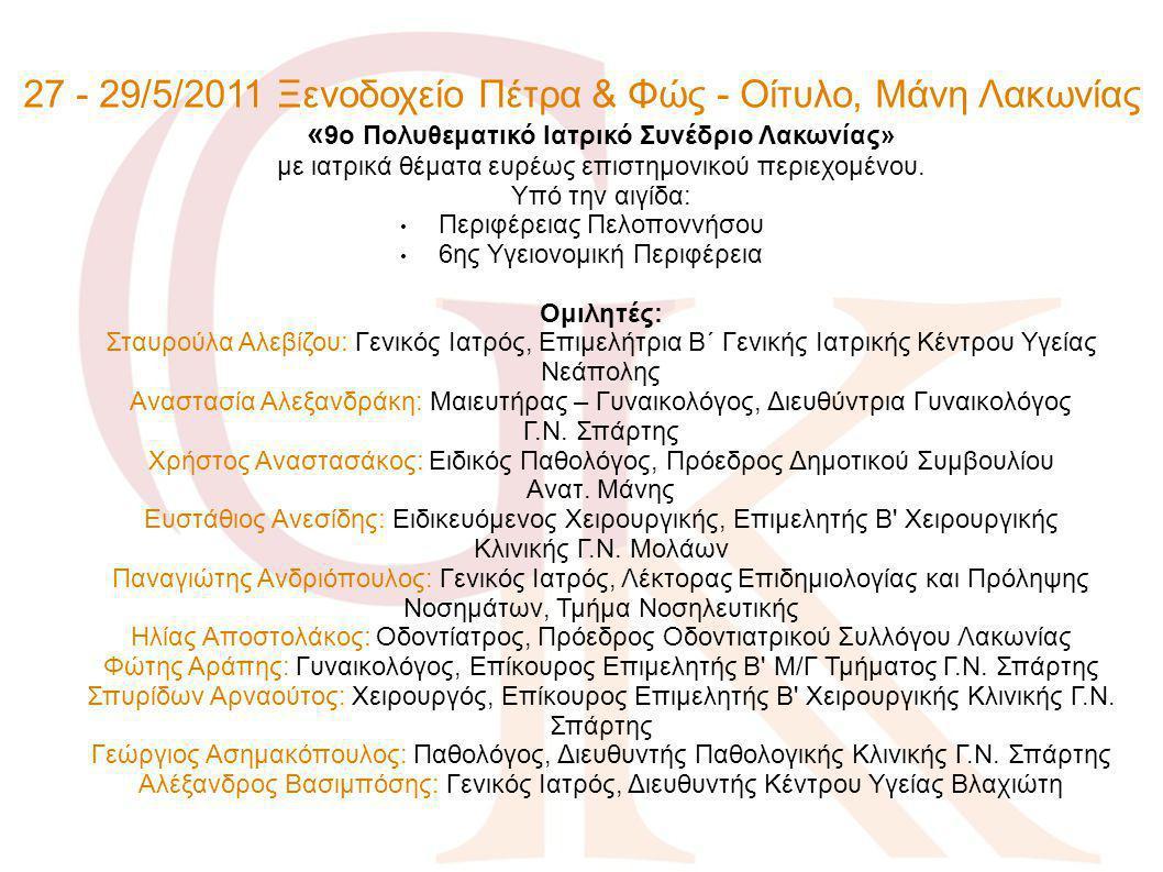 27 - 29/5/2011 Ξενοδοχείο Πέτρα & Φώς - Οίτυλο, Μάνη Λακωνίας « 9ο Πολυθεματικό Ιατρικό Συνέδριο Λακωνίας» με ιατρικά θέματα ευρέως επιστημονικού περι