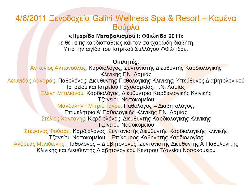 4/6/2011 Ξενοδοχείο Galini Wellness Spa & Resort – Καμένα Βούρλα « Ημερίδα Μεταβολισμού Ι: Φθιώτιδα 2011» με θέμα τις καρδιοπάθειες και τον σακχαρώδη