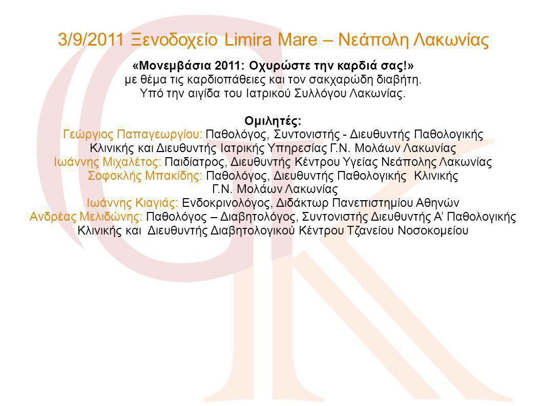 3/9/2011 Ξενοδοχείο Limira Mare – Νεάπολη Λακωνίας «Μονεμβάσια 2011: Οχυρώστε την καρδιά σας!» με θέμα τις καρδιοπάθειες και τον σακχαρώδη διαβήτη. Υπ