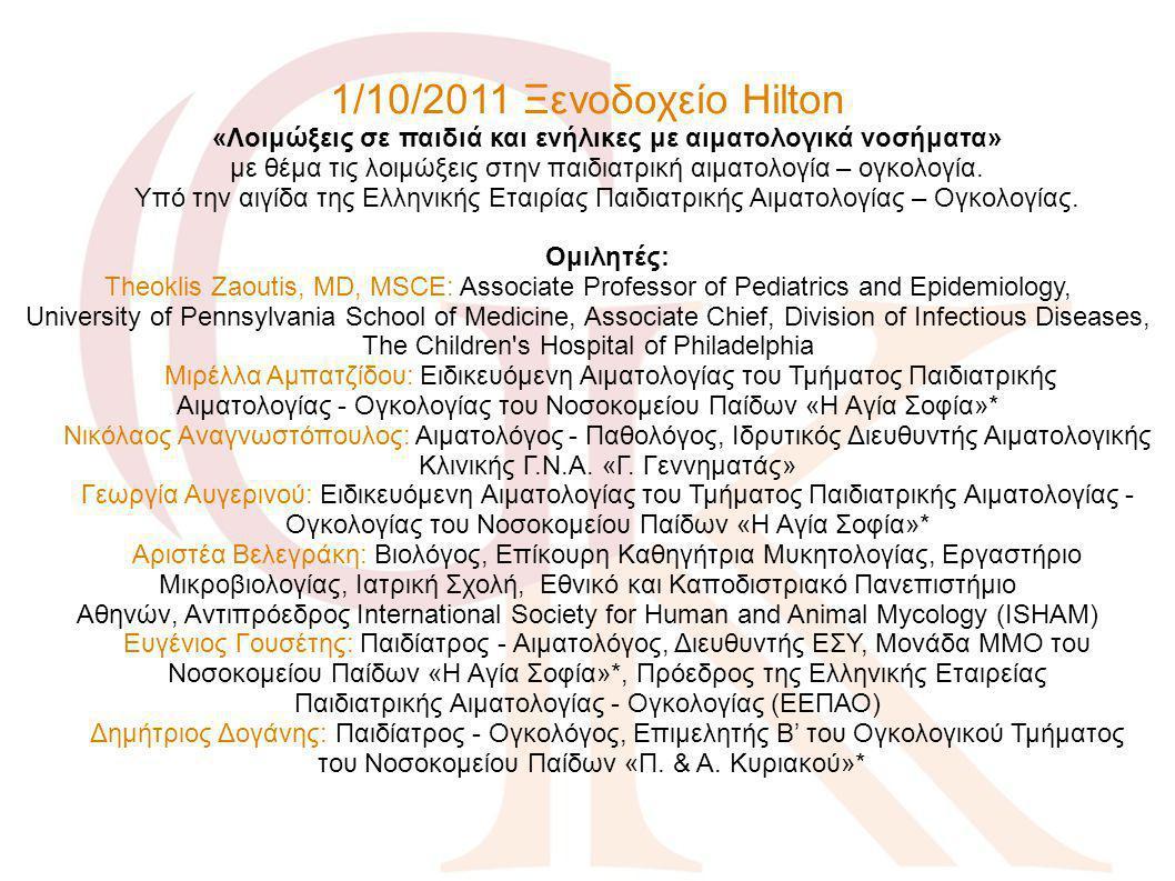 1/10/2011 Ξενοδοχείο Hilton «Λοιμώξεις σε παιδιά και ενήλικες με αιματολογικά νοσήματα» με θέμα τις λοιμώξεις στην παιδιατρική αιματολογία – ογκολογία